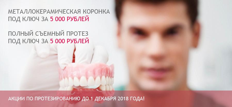 Акции по протезированию зубов