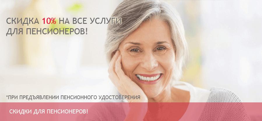 Скидки стоматолога для пенсионеров